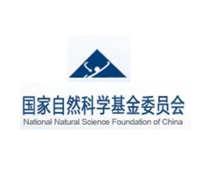 国家自然科学基金委员会
